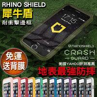 犀牛盾 iPhone5 防撞 邊框 蘋果保護殼 手機