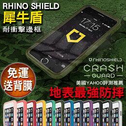 犀牛盾邊框 iPhone5 防撞 蘋果保護殼 手機