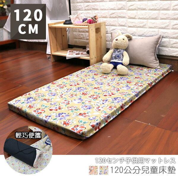嬰兒床墊 兒童床墊 和室墊 地墊《120公分兒童床墊》-台客嚴選