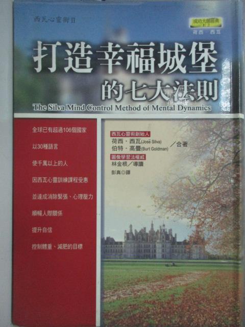 【書寶二手書T1/勵志_JMW】打造幸福城堡的七大法則_彭真, 荷西.西瓦