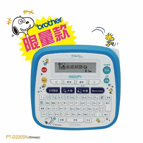 【免運】兄弟brother 史努比 Snoopy PT-D200SN 創意自黏標籤機/內附12mm Snoopy標籤帶