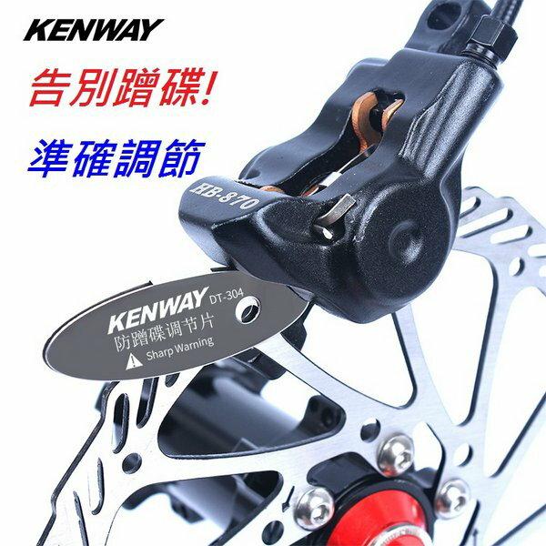 【意生】KENWAY不鏽鋼碟煞夾器調節片 調整夾器與來令片位置 自行車白鐵304碟剎調整片防蹭片