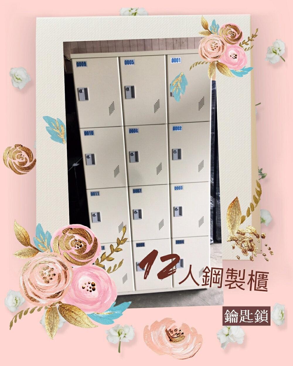 12人鋼製櫃 -鑰匙鎖/置物櫃/收納櫃/員工置物櫃