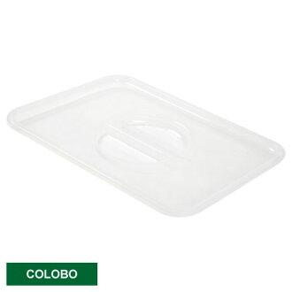 COLOBO收納盒盒蓋 CLEAR 透明