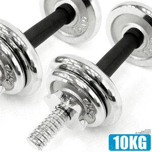 電鍍10公斤啞鈴組合(包膠握套)22磅可調式10KG啞鈴.短槓心槓片槓鈴.重力舉重量訓練.運動健身器材.推薦哪裡買M00153