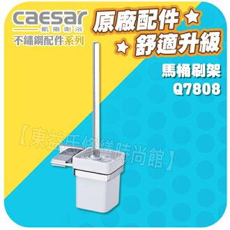 Caesar凱薩衛浴 馬桶刷架 Q7808 不銹鋼配件系列【東益氏】漱口杯架 置物架 衛生紙架 香皂盤