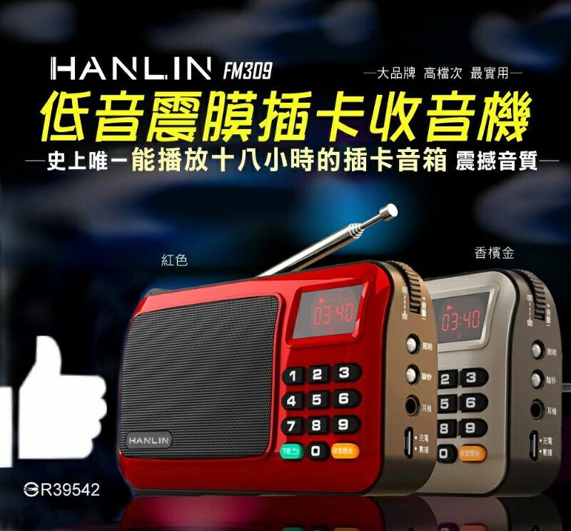 "【HANLIN-FM309】重低音震膜插卡收音機  "" title=""    【HANLIN-FM309】重低音震膜插卡收音機  ""></a></p> <td></tr> <tr> <td><a href="