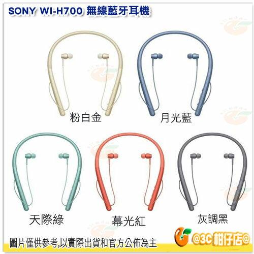 <br/><br/>  分期0利率 送磁鐵線夾+耳機線 SONY WI-H700 頸掛式耳機 台灣索尼公司貨 無線 藍牙 8小時續航 來電震動<br/><br/>