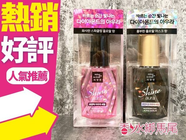 韓國Miseenscene鑽石光采浪漫花香(粉)現代麝香(黑)護髮油70mL◐香水綁馬尾◐