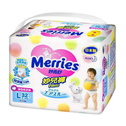 【妙而舒】妙兒褲嬰兒紙尿褲L(32片/包)
