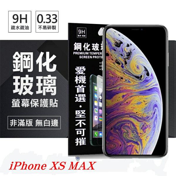 99免運AppleiPhoneXsMax6.5吋超強防爆鋼化玻璃保護貼(非滿版)【愛瘋潮】