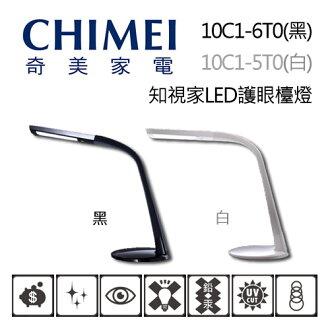CHIMEI 奇美 知視家LED檯燈 10C1-5T0白色、10C1-6T0黑色