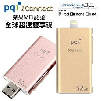 蘋果認證 PQI iConnect 32G USB 3.0 超速雙享碟 OTG 儲存碟 32G 蘋果隨身碟
