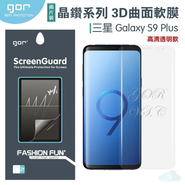 GOR晶鑽系列三星SamsungS9PlusS9+3D曲面滿版透明軟膜保護貼另售鏡頭膜空壓殼滿299免運
