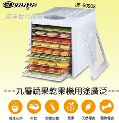 *****東洋數位家電***** Dennys微電腦定時溫控九層乾果機 DF-9090S 蔬果乾燥機
