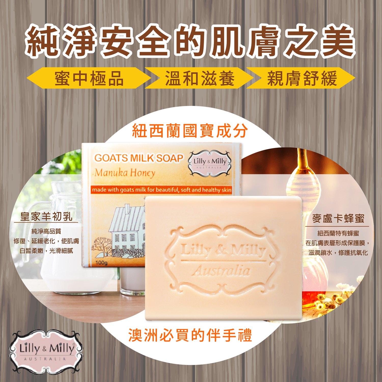 【L&M莉莉蜜麗】麥盧卡蜂蜜羊奶皂★澳洲原裝(100g) 1