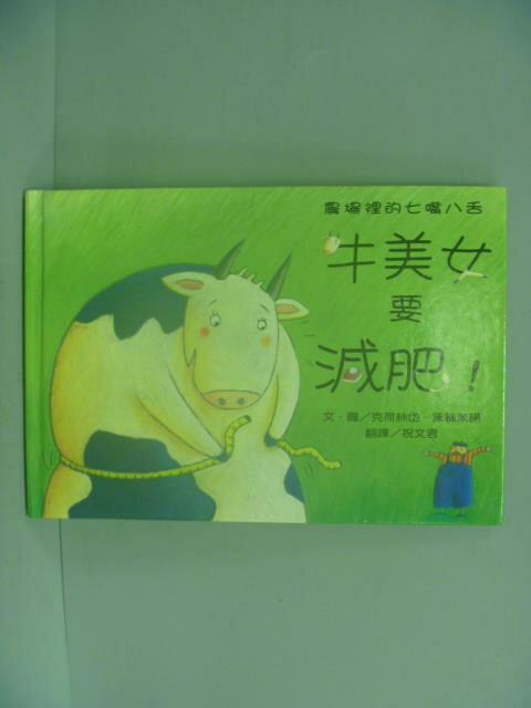 ~書寶 書T1/少年童書_IDF~農場裡的七嘴八舌~牛美女要減肥_克荷絲岱.黛絲茉諾