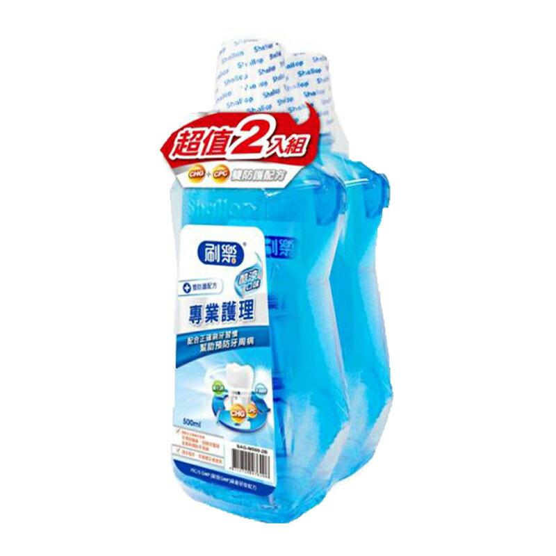 刷樂護理漱口水-酷涼500ml(買一送一)【康鄰超市】