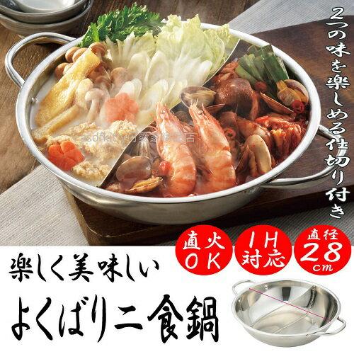 asdfkitty可愛家☆內海產業 不鏽鋼雙格火鍋/鴛鴦鍋-28公分-避免傳染感冒-日本正版商品