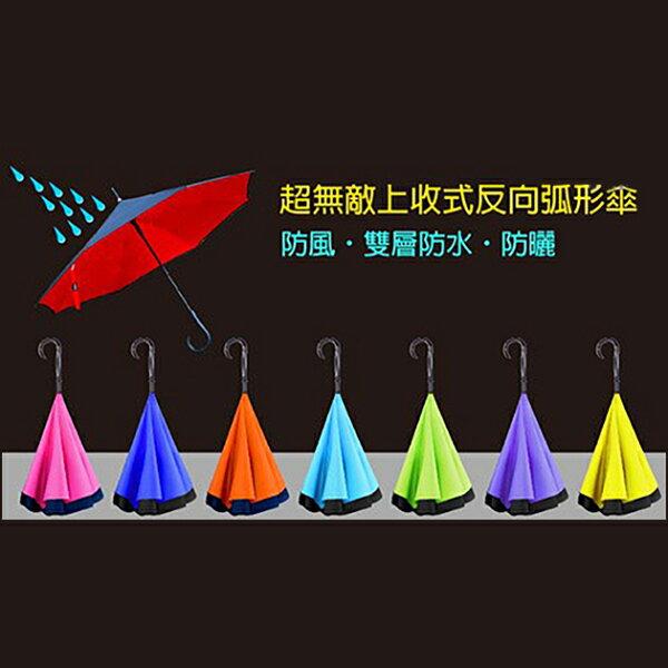 日式創意向上收反向傘(一組2入)
