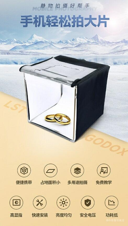 神牛 Godox LST40 4040CM 小型專業 攝影棚 公司貨 攝影燈箱 拍攝棚 商品攝影棚