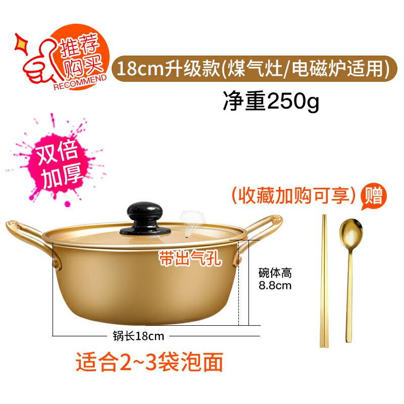 熱牛奶鍋 泡面鍋小煮鍋鍋子家用煮面多功能牛奶鍋不黏鍋兒童奶鍋寶寶輔食鍋『XY23673』