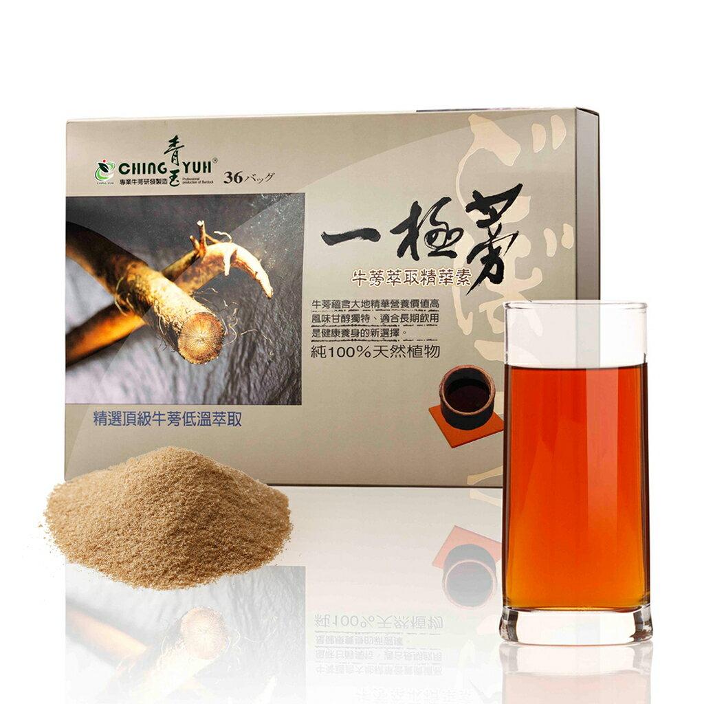 青玉牛蒡茶 一極蒡原味牛蒡萃取精華素 10g~36包  盒