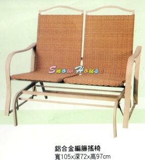 ╭☆雪之屋居家生活館☆╯P687-11鋁合金編籐搖椅休閒椅戶外椅涼椅