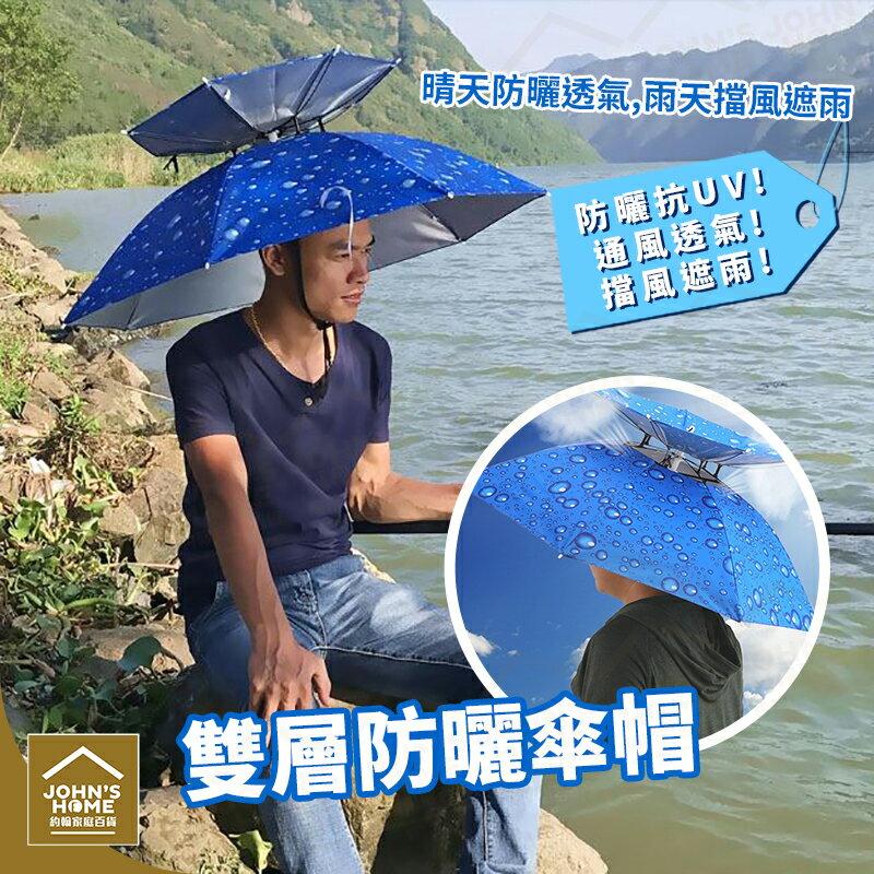 約翰家庭 ~~YX149~雙層戶外防曬傘帽 釣魚遮陽傘 防雨防風抗UV折疊頭戴雨傘 摺疊採