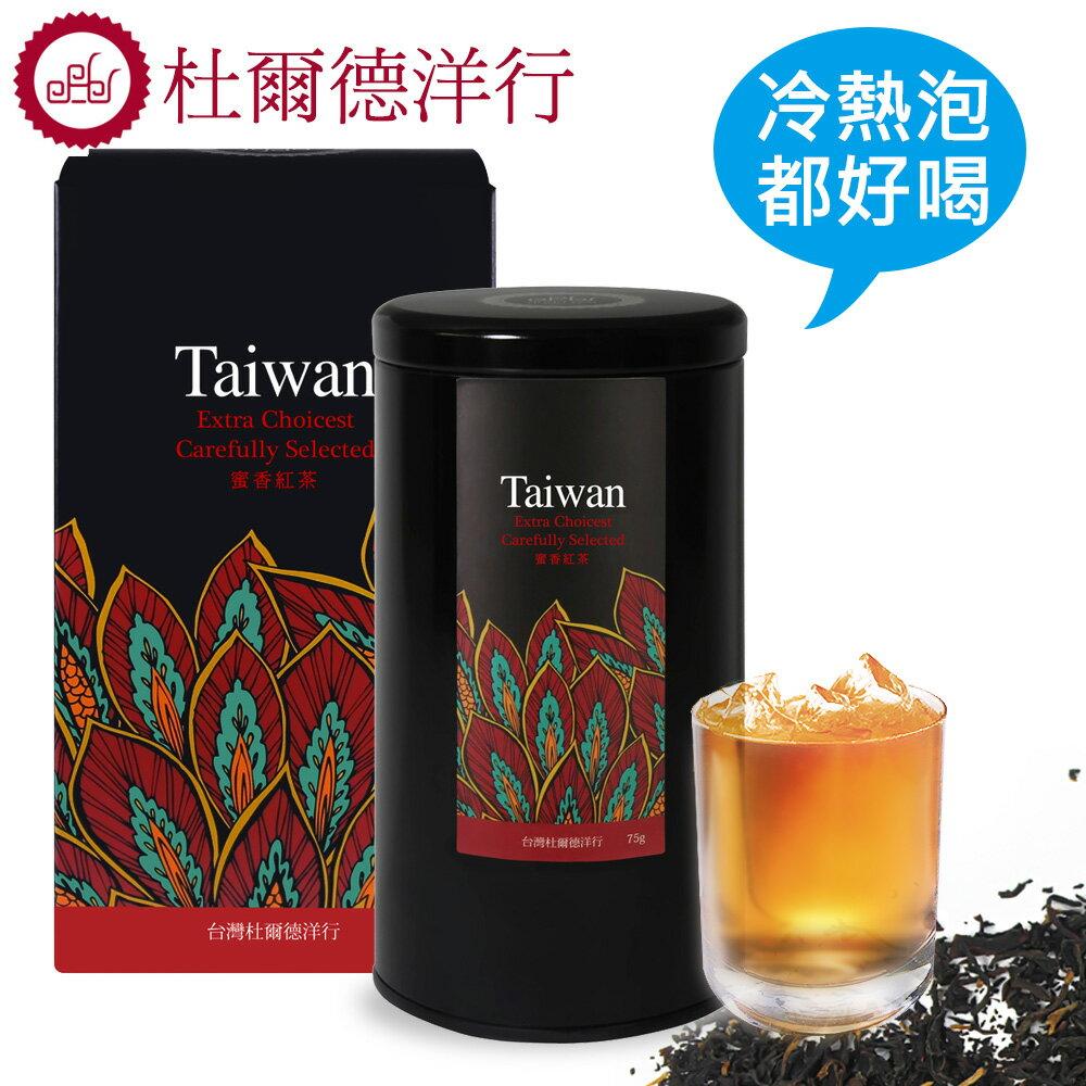 【杜爾德洋行 Dodd Tea】嚴選蜜香紅茶75g (THB-E75) 0