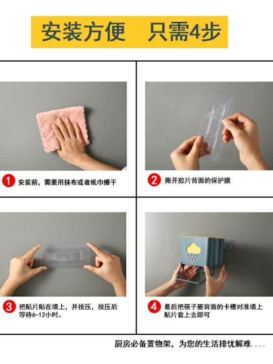 餐具收納盒 筷子簍置物架家用放勺子壁掛式筷籠廚房瀝水筷筒免打孔餐具