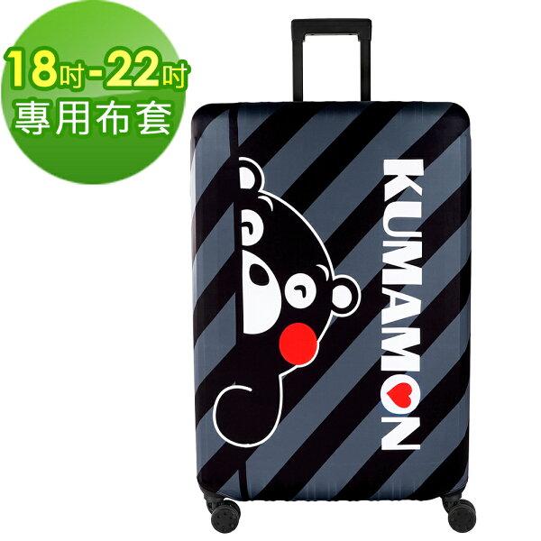 E&J【002001-02】Starke開心熊本熊行李箱套;適用18-22吋防塵套行李箱保護套