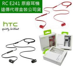 HTC RC E241【原廠耳機】原廠二代入耳式耳機【遠傳盒裝公司貨】M7 M8 M9 X9 E9 E9+ M9+ A9 M10 Butterfly (3.5mm)