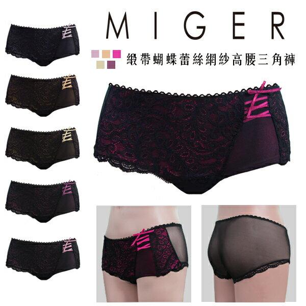 MIGER密格內衣 緞帶蝴蝶蕾絲網紗高腰三角褲~超多顏色~ 製~ 編號:8503