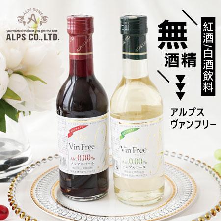 日本VinFree無酒精紅酒飲料無酒精白酒飲料300ml無酒精紅酒白酒無酒精飲料葡萄酒飲料【N102975】