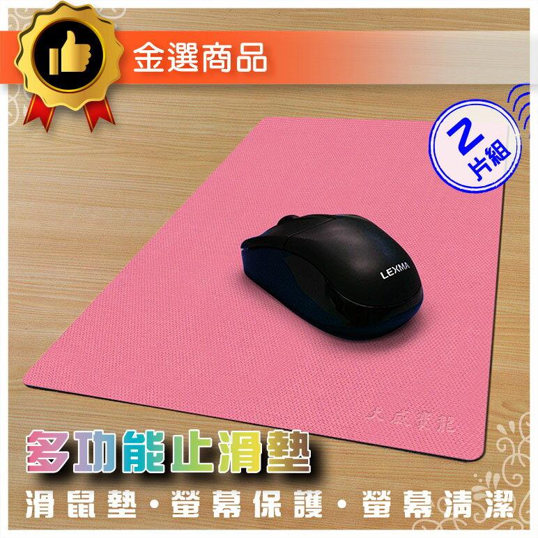*滑鼠墊*專利 超薄 防滑墊-布面適羅技電競光學滑鼠-可擦拭保護筆電蘋果MAC電腦螢幕/大威寶龍【多功能止滑墊】舒適款 2片組