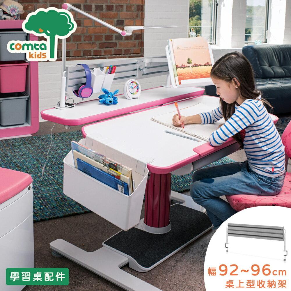 【COMTA KIDS】桌上型收納架‧幅92~96CM