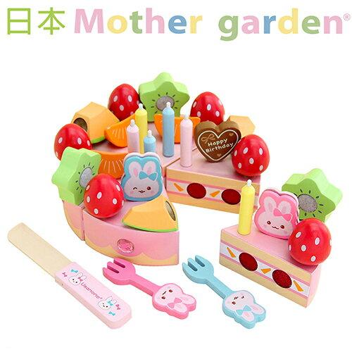 【淘氣寶寶*預購5月初】【日本MotherGarden】歡樂慶生蛋糕組家家酒玩具【原廠公司貨】