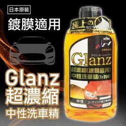 e系列汽車用品【KYK極上鍍膜洗車精】日本原裝 GLANZ SHAMPOO 超濃縮 鍍膜適用