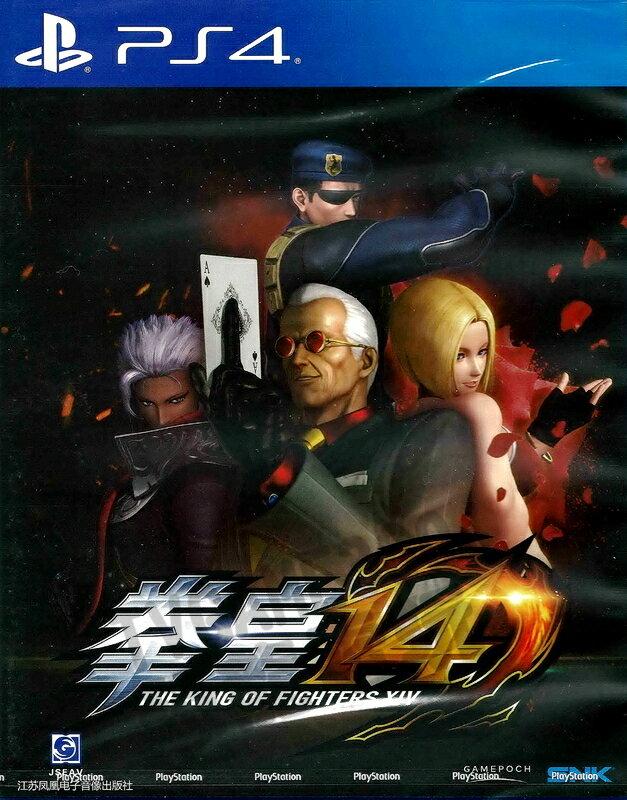 【全新未拆】PS4 格鬥天王 14 KOF XIV 拳皇14 2018年度版 簡體中文版 新增8名角色 DLC 台中恐龍