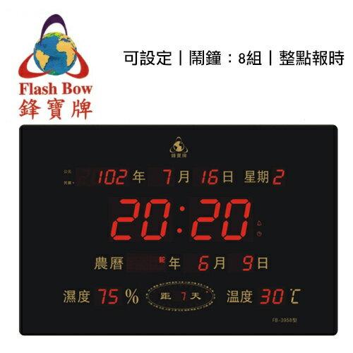 鋒寶   FB-3958    橫式LED數字型電子日曆