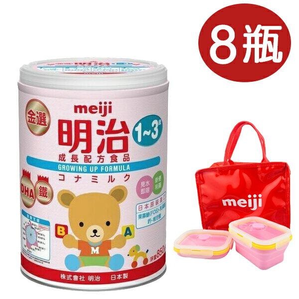 加贈樂活保鮮盒餐袋【明治】MEIJI 金選明治成長奶粉1-3歲-850g*8瓶 0