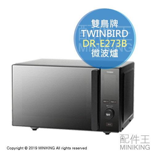 日本代購 空運 2019新款 TWINBIRD 雙鳥牌 DR-E273B 單機能 微波爐 大液晶 鏡面 20L 黑色