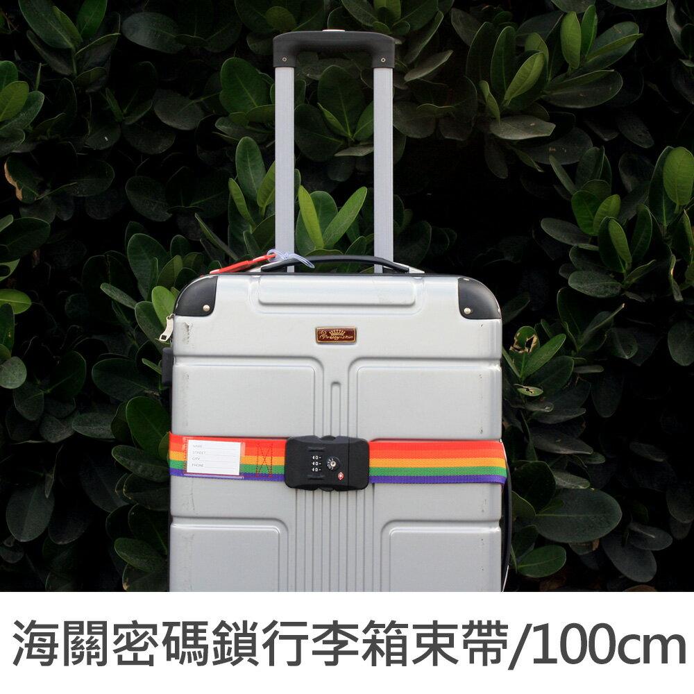 珠友 SN-30019 TSA美國認證海關密碼鎖行李箱束帶/綁帶/綑箱帶/加固托運綁帶/100CM