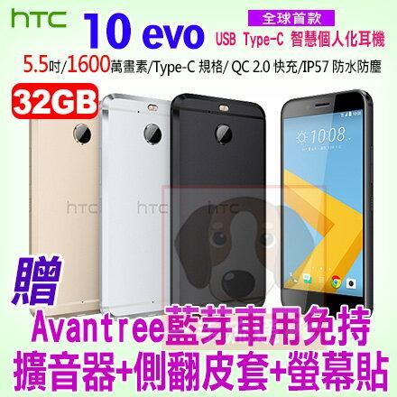 HTC 10 evo 32GB 贈Avantree 藍芽車用免持擴音器+側翻皮套+螢幕貼 智慧型手機 0利率 免運費