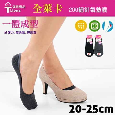 【esoxshop】全萊卡 細針止滑氣墊襪套 女款 台灣製 金滿意