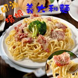 【鮮綠生活】義式奶油培根義大利麵
