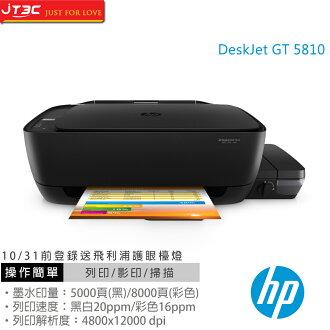 【最高現折$850】HP DeskJet GT 5810 大容量連續供墨事務機(列印/影印/掃描)