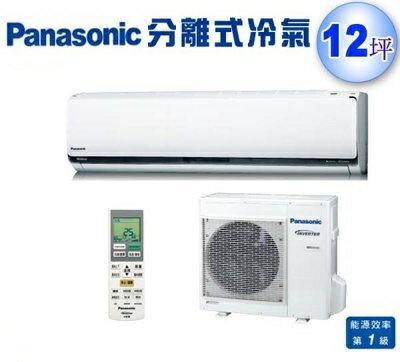 金禾家電生活美學館:國際牌《LX型變頻冷暖》分離式冷氣價格(CS-LX71YA2_CU-LX71YHA2)《適用12坪》