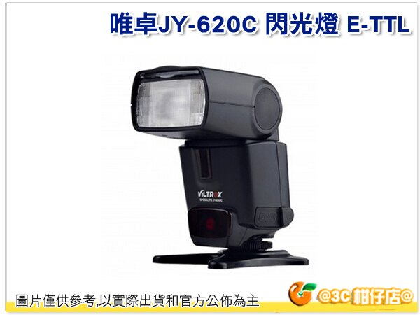 唯卓 Viltrox JY~620C E~TTL 閃光燈 閃燈 機頂閃光 後簾同步 補光